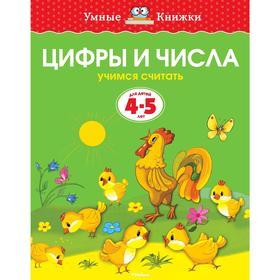 Цифры и числа (4-5 лет) (нов.обл.), Земцова О.Н.