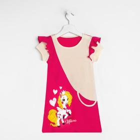 Платье для девочки, цвет фуксия/единорог, рост 92