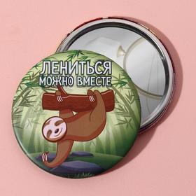 Mirror compact metal circle (1) without led away d7,5cm sloth package QF