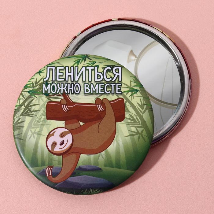 Зеркало «Ленивец», d 7,5 см, цвет разноцветный