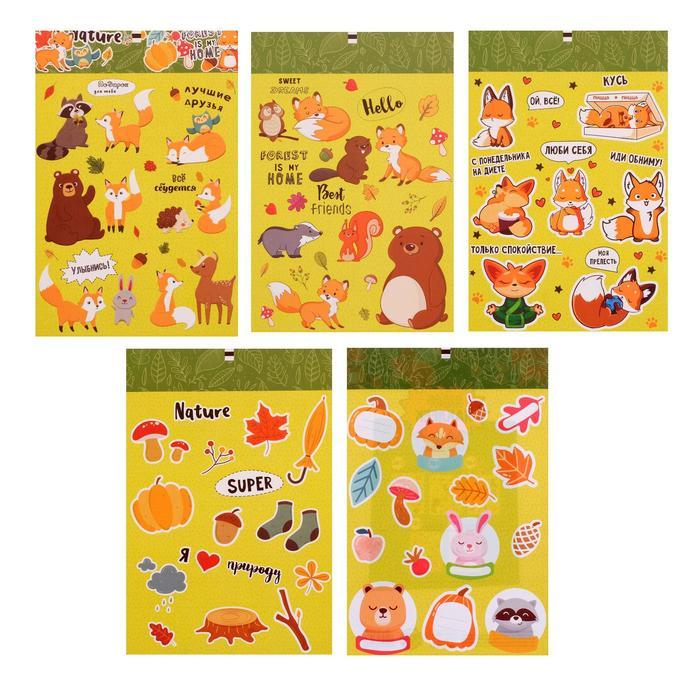 Набор  бумажных наклеек «Лучшие друзья», 14 × 21 см, без линии реза - фото 439701