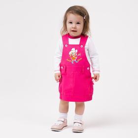 Комплект для девочек (кофта/сарафан) цвет малиновый, рост 80 см (1 год) цвет