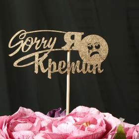 "Топпер Дарим Красиво ""Sorry, Я - Кретин"" на подвесе, золотой"