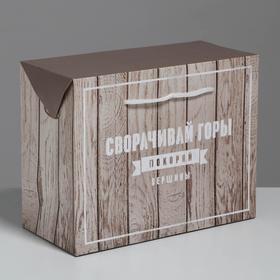 Пакет—коробка «Покоряй вершины», 23 × 18 × 11 см