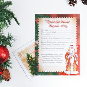 """Письмо Деду Морозу """"Новогодняя ёлочка"""" с конвертом"""