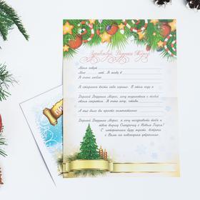 """Письмо Деду Морозу """"Дед Мороз и Снегурочка"""" с конвертом, колокольчики"""