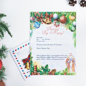 """Письмо Деду Морозу """"Колокольчики"""" с конвертом"""