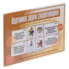"""Игра настольная """"Картинки, звуки, скороговорки"""", 12 карт Д-525"""