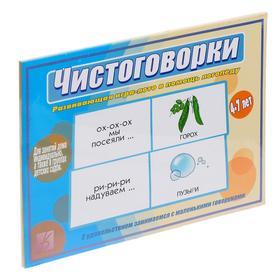 """Игра настольная """"Чистоговорки"""", 14 карт Д-526"""