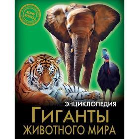 Энциклопедия.Хочу знать. Гиганты животного мира