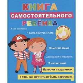 Книга самостоятельного ребёнка