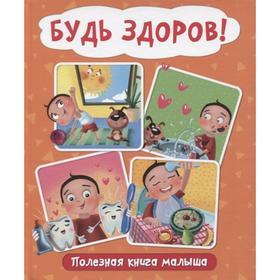 Будь здоров! Полезная книга малыша.