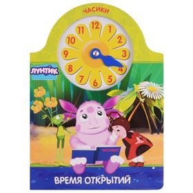 Книга с часиками «Лунтик. Время открытий»