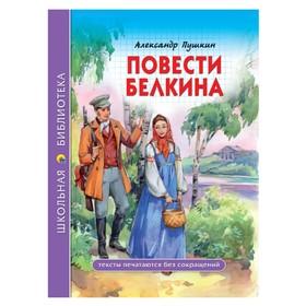 Школьная библиотека. Повести Белкина. А.Пушкин