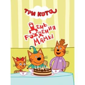Мини-книга «День Рождения мамы»