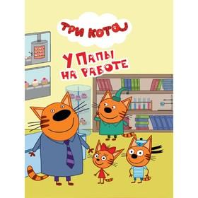 Мини-книга «У папы на работе»