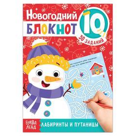 "Блокнот IQ новогодний ""Лабиринты и путаницы"", 36 стр."