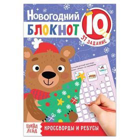 """Блокнот IQ новогодний """"Кроссворды и ребусы"""", 36 стр."""