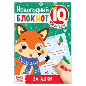 """Блокнот IQ новогодний """"Загадки"""", 36 стр."""
