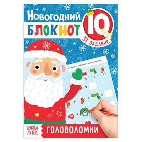 """Блокнот IQ новогодний """"Головоломки"""", 36 стр."""