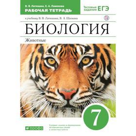 Биология 7 кл. Животные Раб. тетр. /+ЕГЭ/ Латюшин (2021)