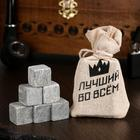 """Stones for whiskey """"Best in everything"""", 6 PCs"""