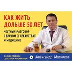 How to live longer than 50 years: an honest conversation with a doctor about medicines and medicine (flipbook), Myasnikov A. L.
