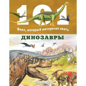 «Динозавры», Нико Домингес