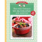 Delicious dishes in a slow cooker for the busy