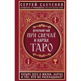 Вечерний чай при свечах и картах Таро. Четыре эссе о жизни, картах и тех, кто их раскладывает   5286
