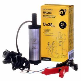 Насос перекачки дизельного топлива погружной A2DM, 24 В, d 38 мм, 20 л/мин, несъёмный фильтр