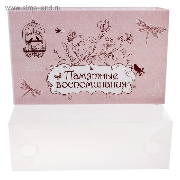 """Коробка для хранения """" Памятные воспоминания"""""""