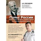 Pulse of Russia: turning points in the country's history through the eyes of a Kremlin doctor, Myasnikov A. L.