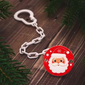 Держатель для пустышки на цепочке «Дед Мороз»