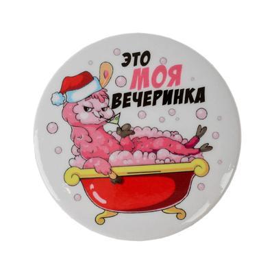 "Zachok zakatnoy ""This is my party"", 56 mm"
