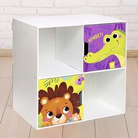 Стеллаж с дверцами «Весёлые животные», 60 × 60 см, цвет белый