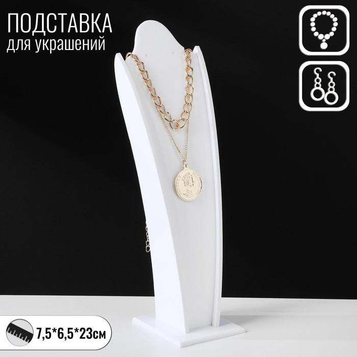 Подставка под кулоны, цепи, серьги, 7,5*6,5*23, цвет белый