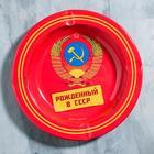 "Ashtray ""Born in the USSR"", 13 cm"