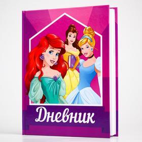 """Дневник школьный, для 1-4 класса в твёрдой обложке, 48 л., """"Принцессы Дисней"""", Принцессы"""