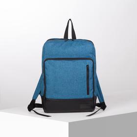Рюкзак молодёжный, 2 отдела на молнии, отдел для ноутбука, 2 наружных кармана, цвет бирюзовый