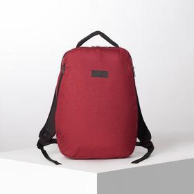 Рюкзак молодёжный, классический, отдел на молнии, 2 наружных кармана, цвет красный