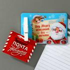 """Magnet with filling and clothespin """"Santa Claus will fulfill all your dreams"""", 9 x 6 cm"""
