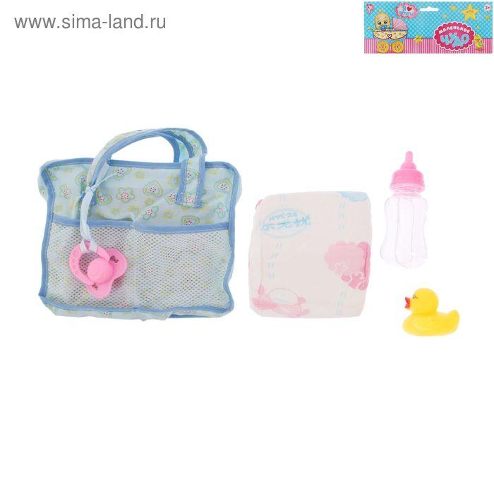 Набор для пупса: сумка, памперс, бутылочка, игрушка