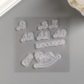 "Набор штампов ""Наш малыш 7-12"" 10,5х10,5 см"