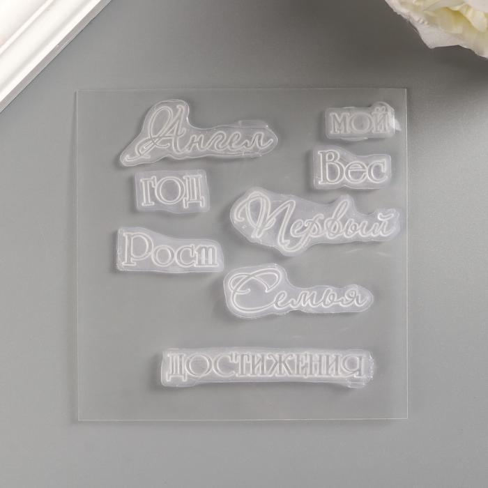 """Набор штампов """"Мой Ангел"""" 10,5х10,5 см"""