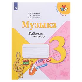 Музыка 3 кл. Раб. тетр. Критская, Сергеева ФП2019 (2020)