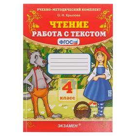 УМК Чтение 4 кл. Работа с текстом Крылова (2021)