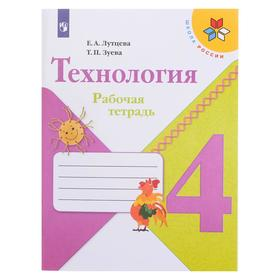 Технология 4 кл. Раб. тетр. /Школа России/ Лутцева ФП2019 (2020)