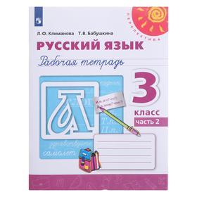 Русский язык 3 кл. Раб. тетр. в 2-х ч. Ч.2 Климанова/Перспектива/ ФП2019 (2020)