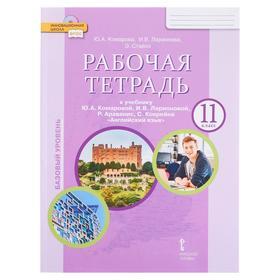 Английский язык 11 кл. Раб. тетр. Комарова (2019)